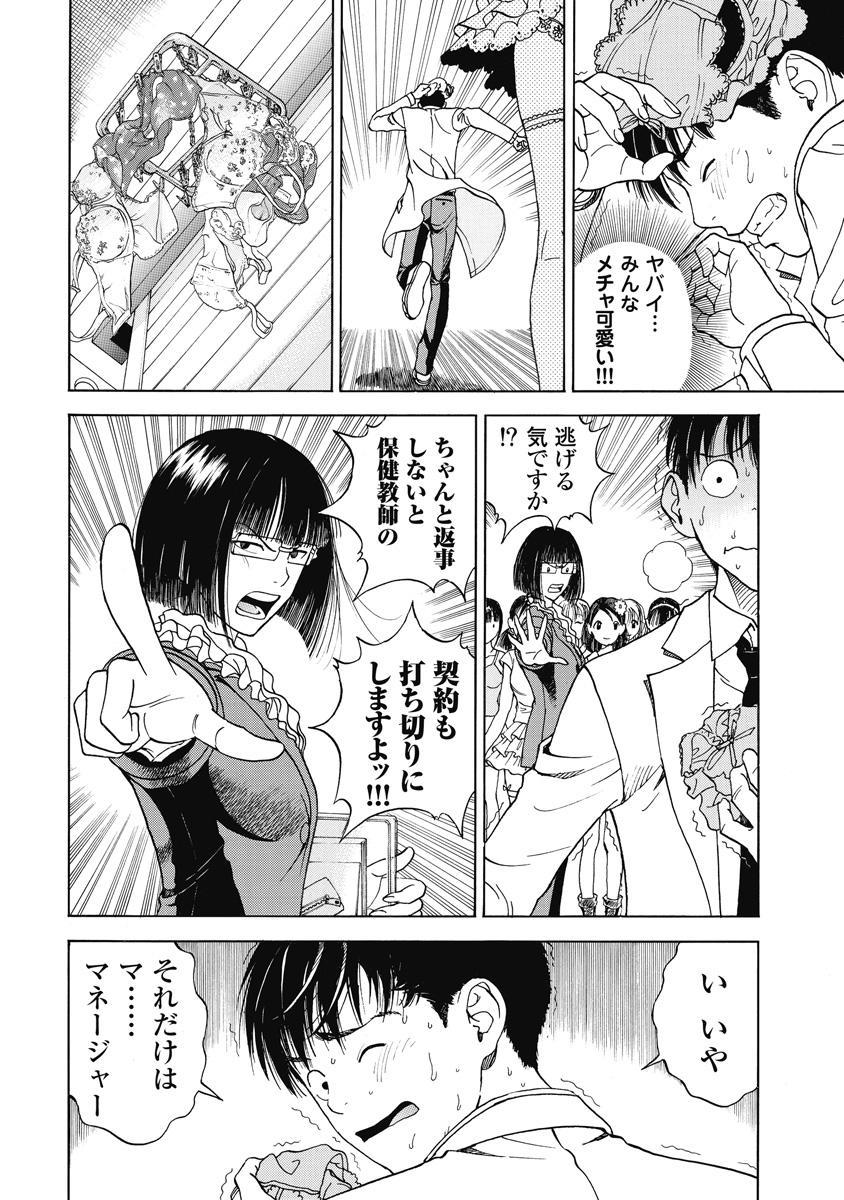 No・Zo・Ku HokenKyoshi 491