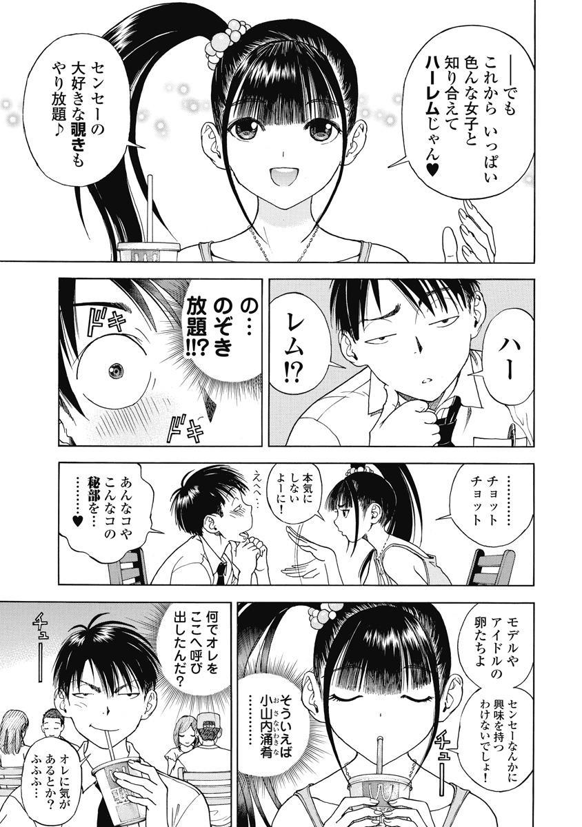 No・Zo・Ku HokenKyoshi 494
