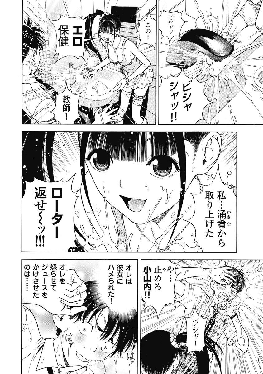 No・Zo・Ku HokenKyoshi 505