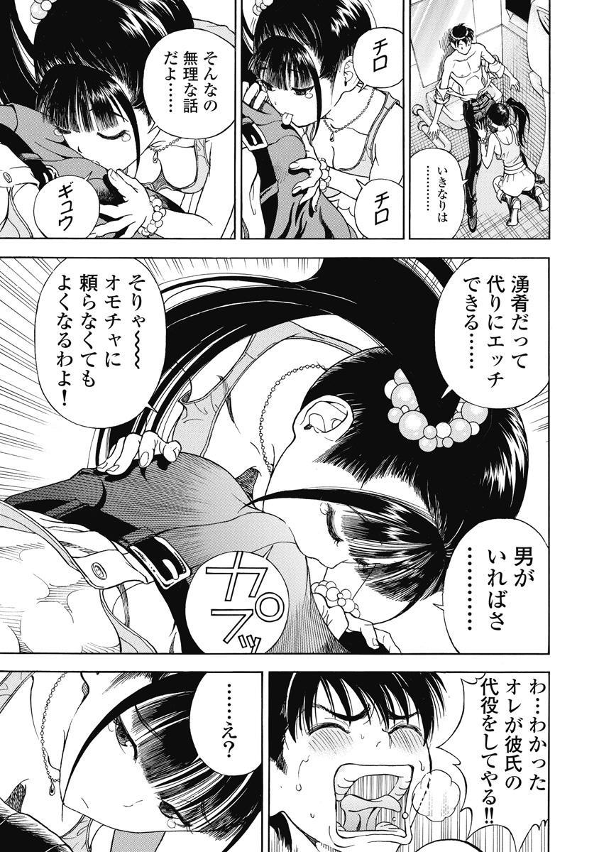 No・Zo・Ku HokenKyoshi 510