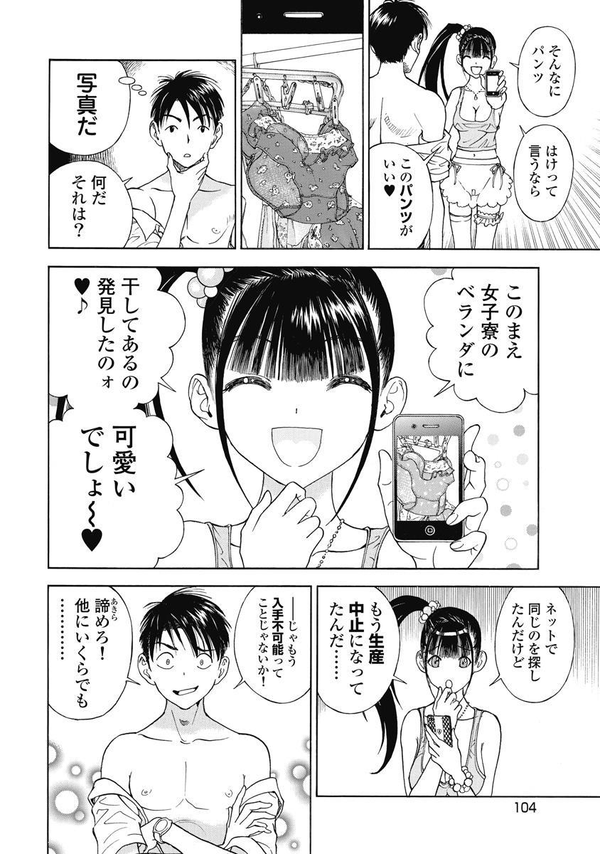 No・Zo・Ku HokenKyoshi 513