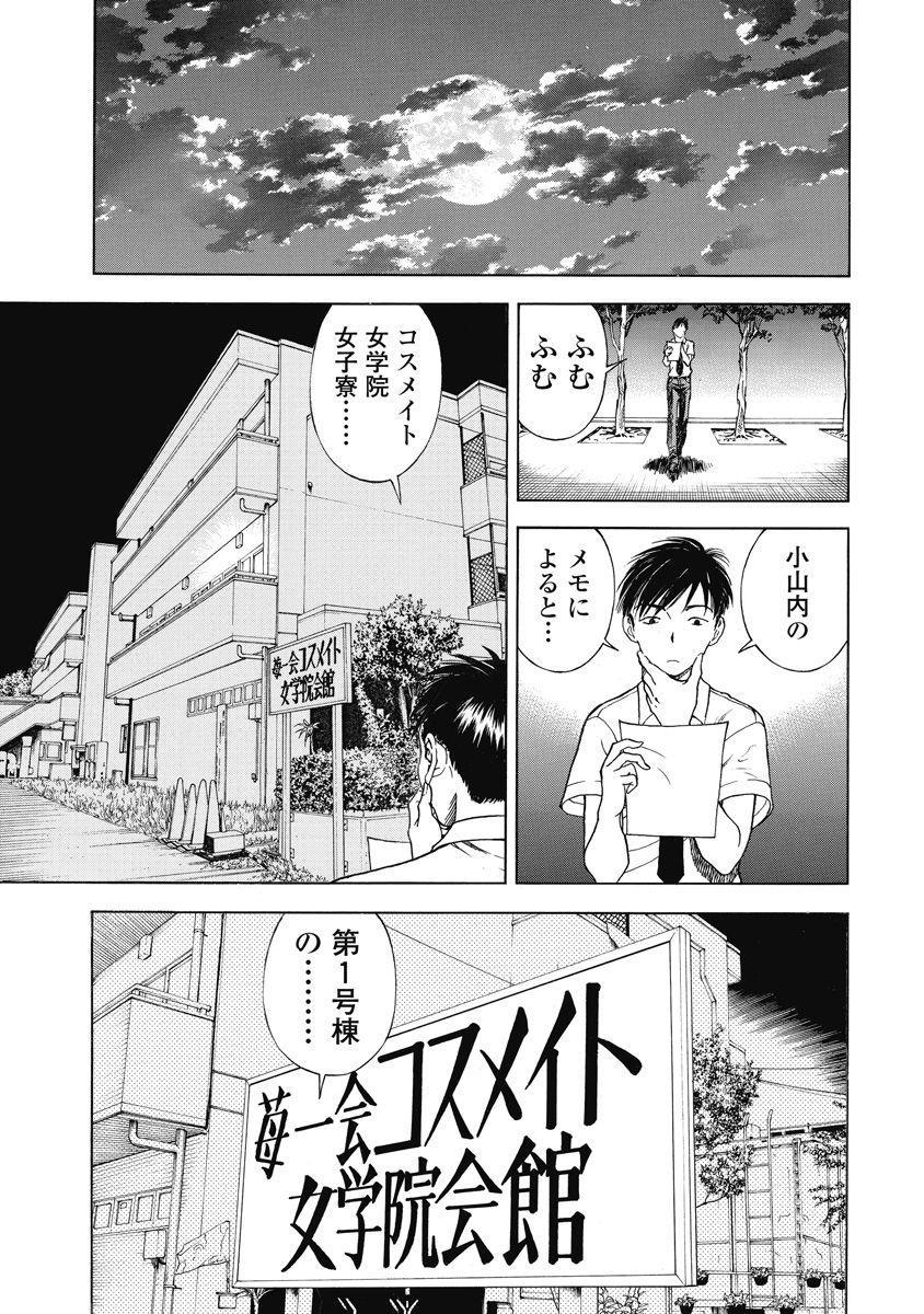 No・Zo・Ku HokenKyoshi 516