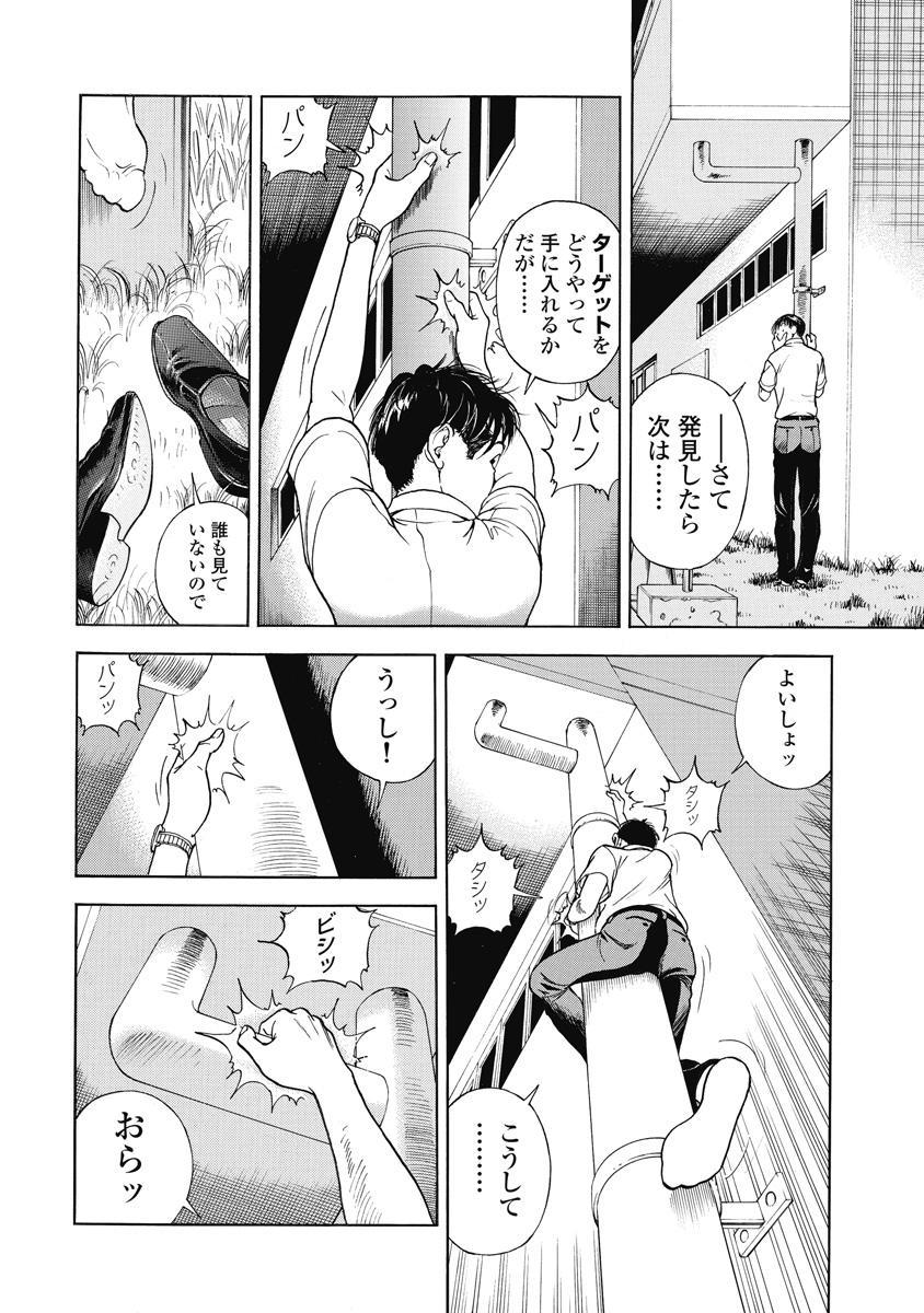 No・Zo・Ku HokenKyoshi 519