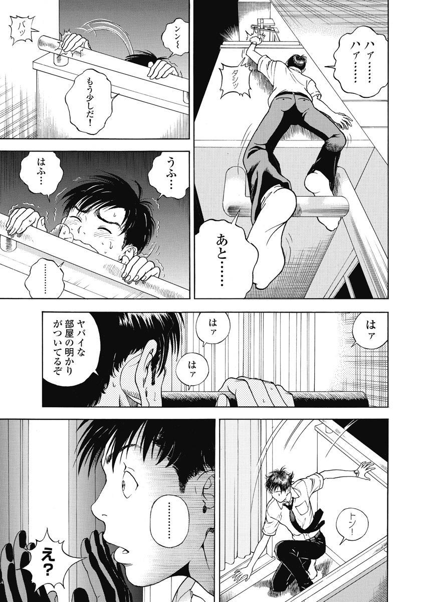 No・Zo・Ku HokenKyoshi 520