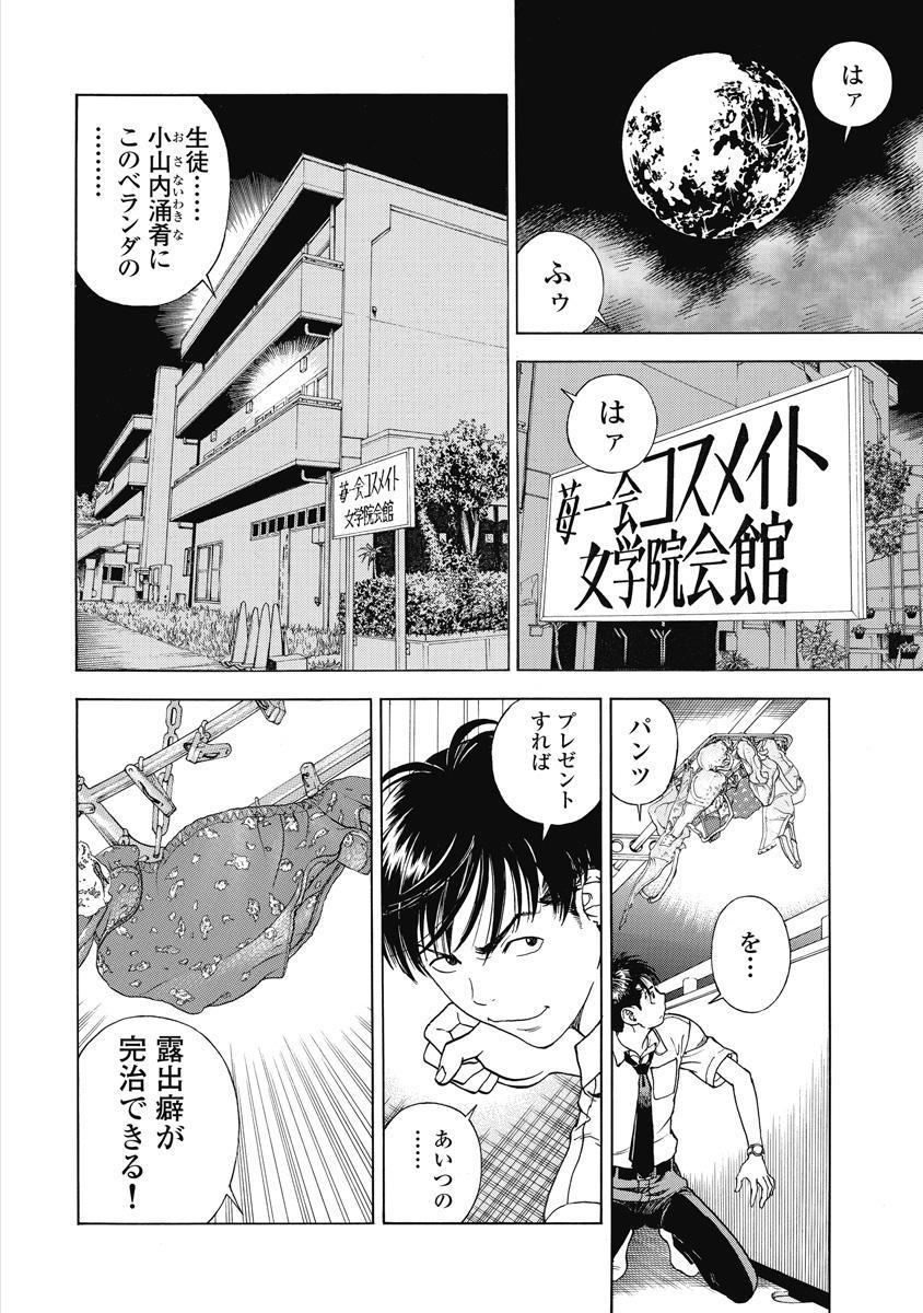 No・Zo・Ku HokenKyoshi 525