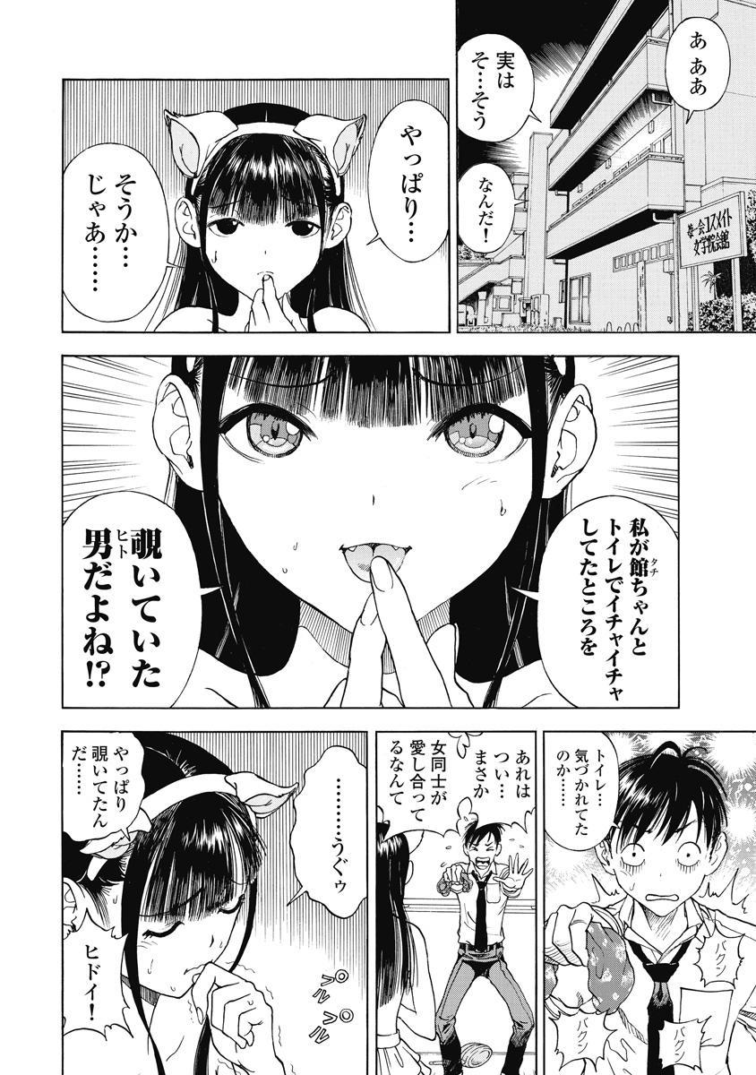 No・Zo・Ku HokenKyoshi 533