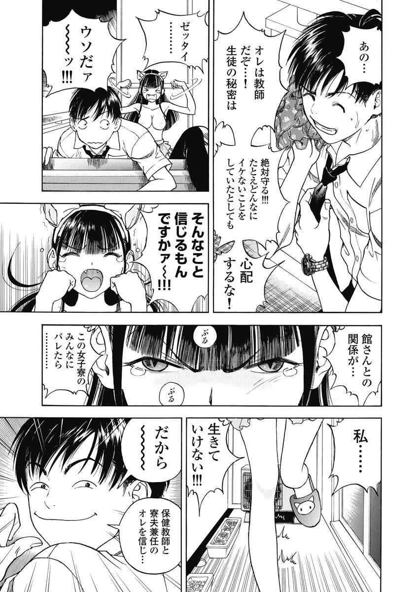 No・Zo・Ku HokenKyoshi 534