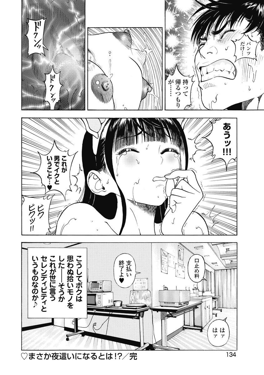 No・Zo・Ku HokenKyoshi 543