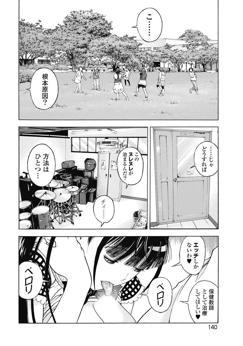 No・Zo・Ku HokenKyoshi 549