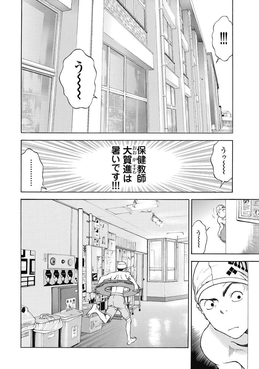 No・Zo・Ku HokenKyoshi 566