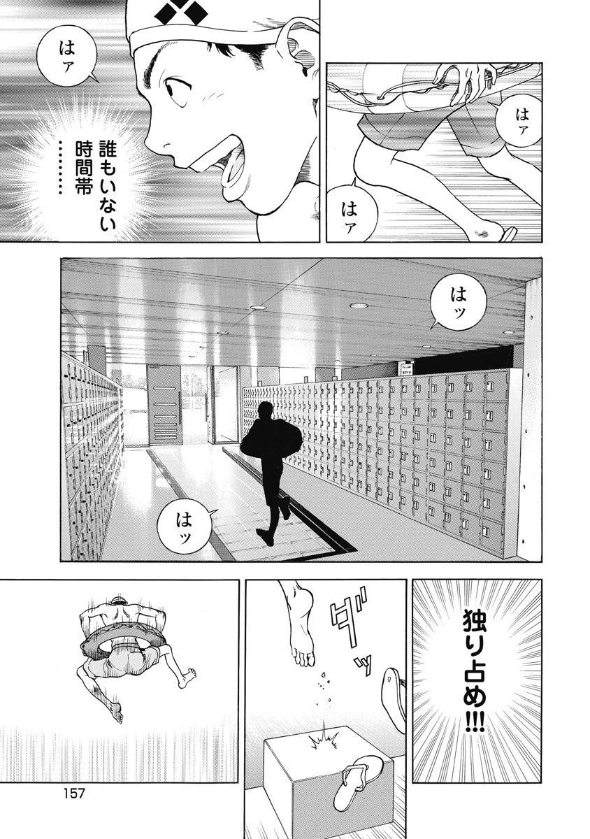 No・Zo・Ku HokenKyoshi 567