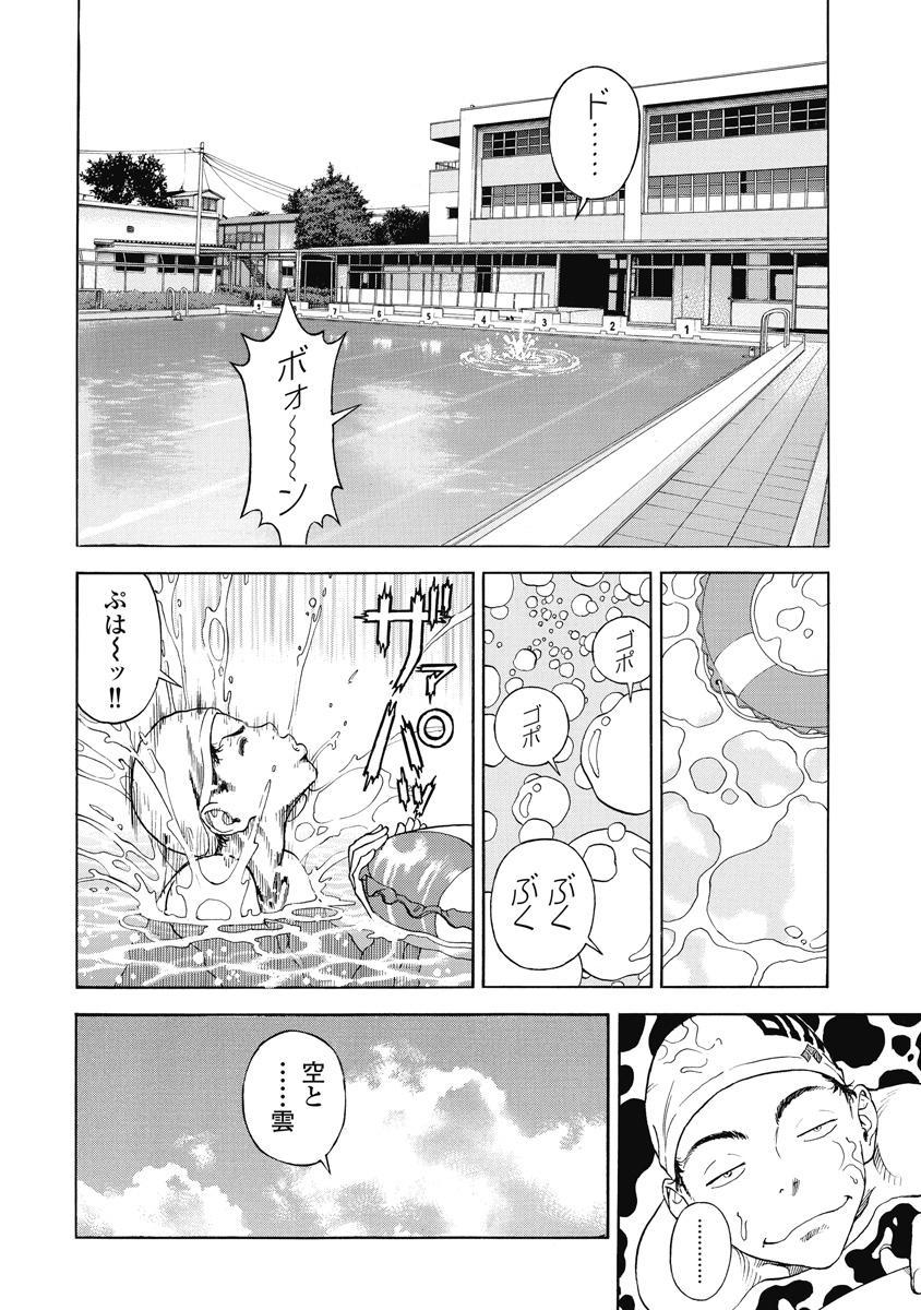 No・Zo・Ku HokenKyoshi 568