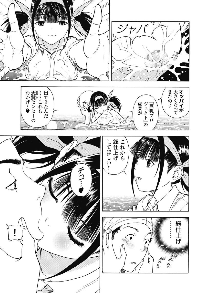 No・Zo・Ku HokenKyoshi 571