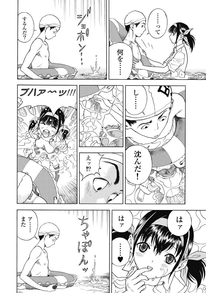No・Zo・Ku HokenKyoshi 572