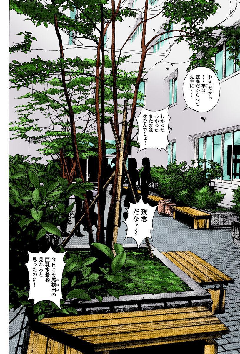 No・Zo・Ku HokenKyoshi 57