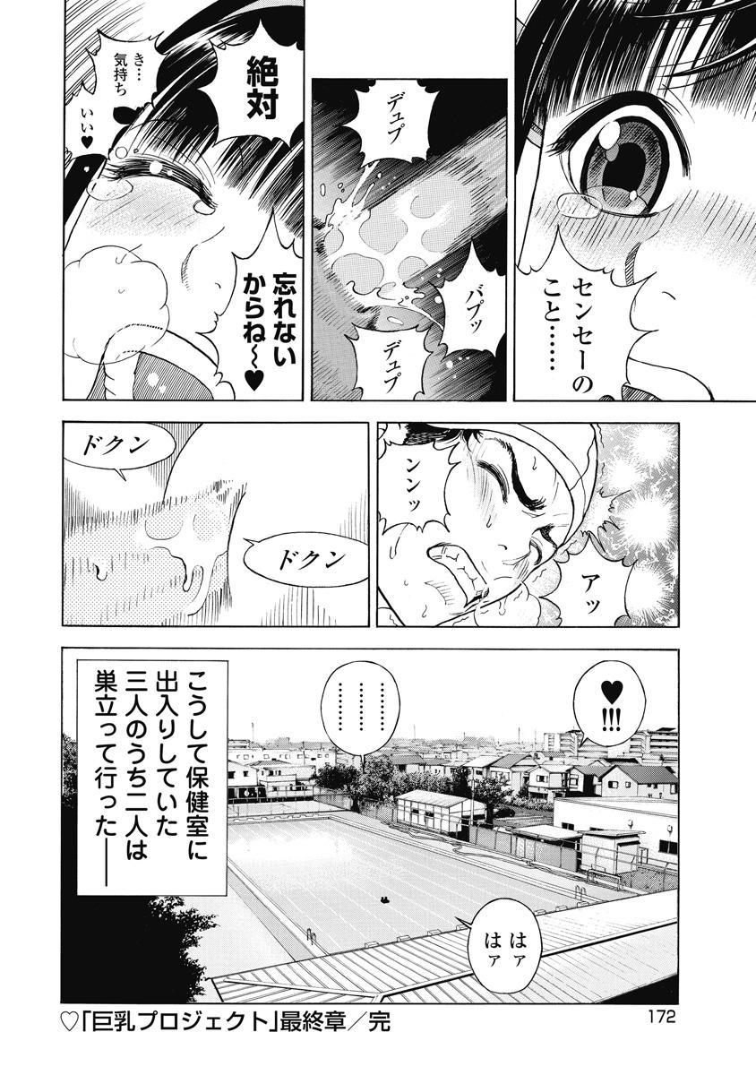 No・Zo・Ku HokenKyoshi 583