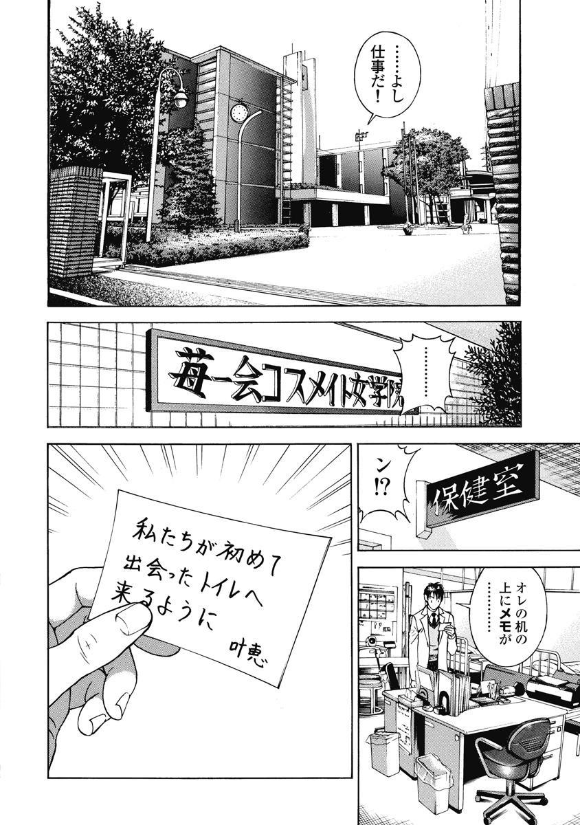 No・Zo・Ku HokenKyoshi 585