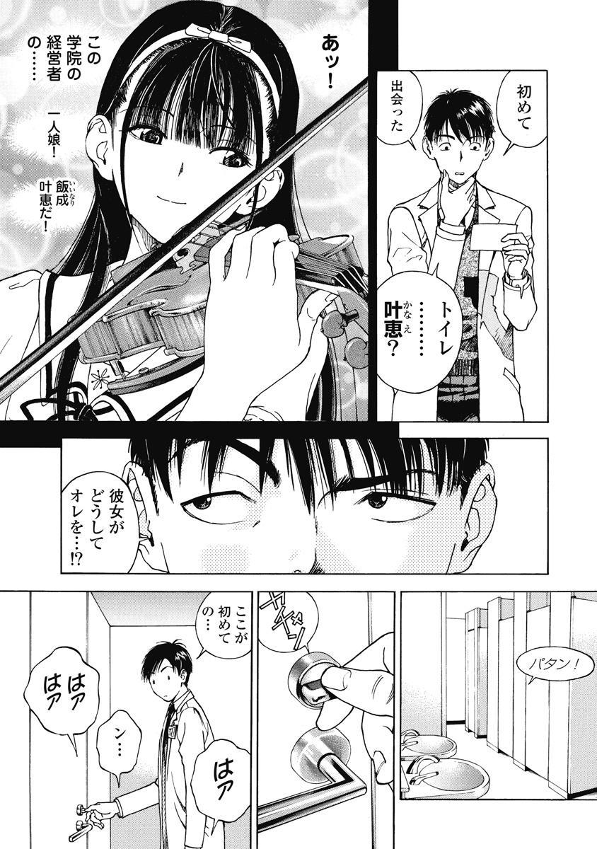 No・Zo・Ku HokenKyoshi 586