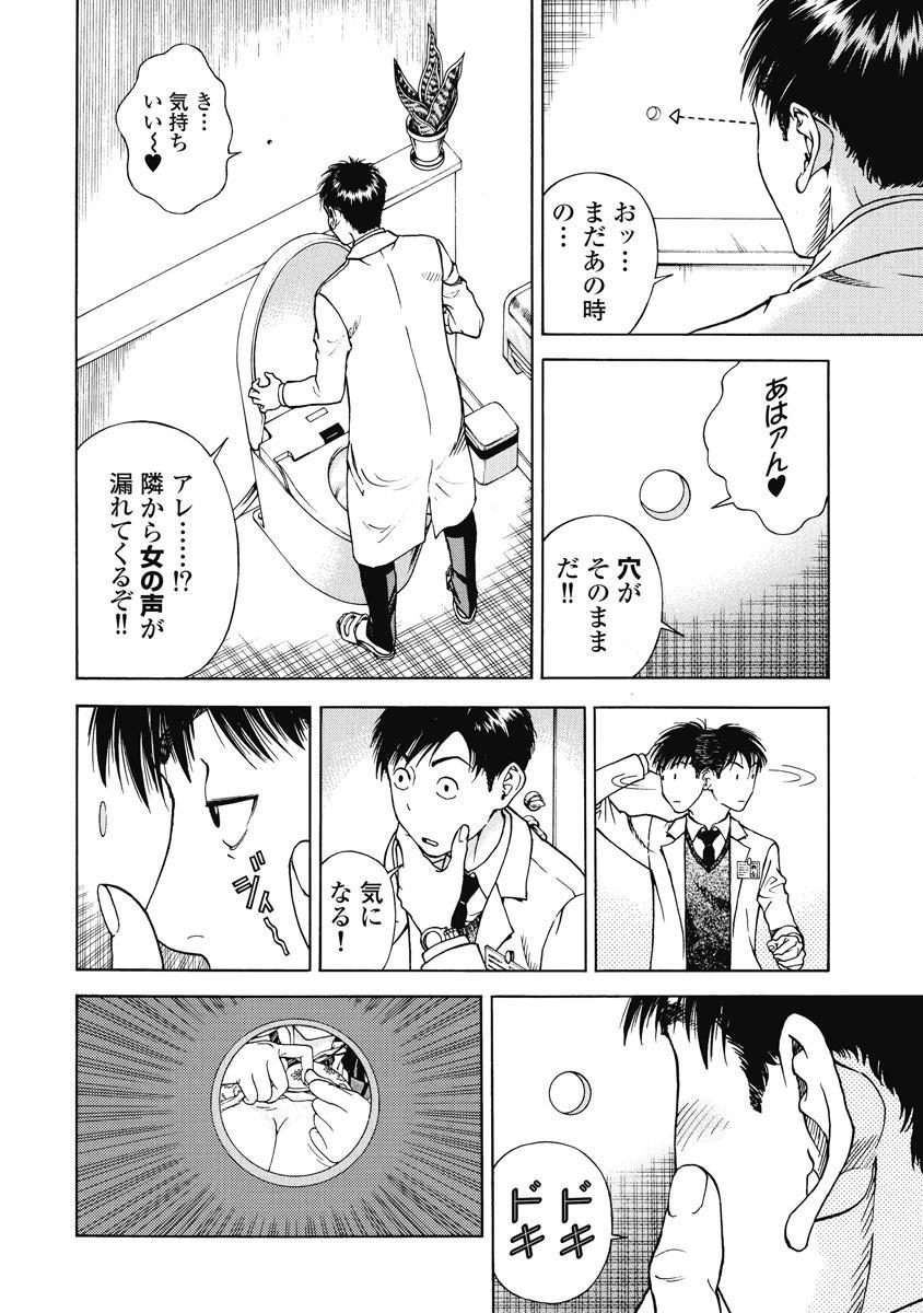 No・Zo・Ku HokenKyoshi 587