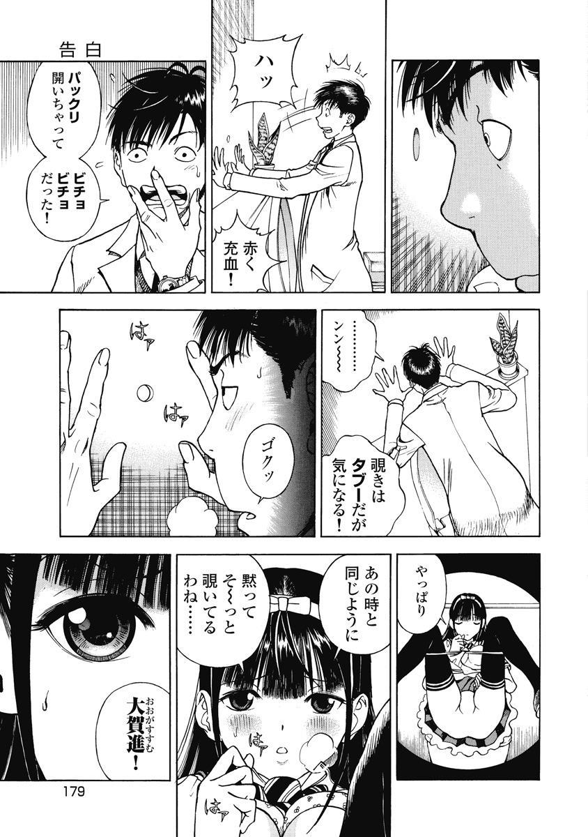 No・Zo・Ku HokenKyoshi 590