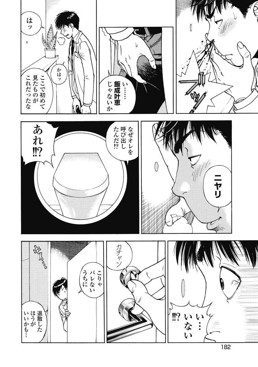 No・Zo・Ku HokenKyoshi 593