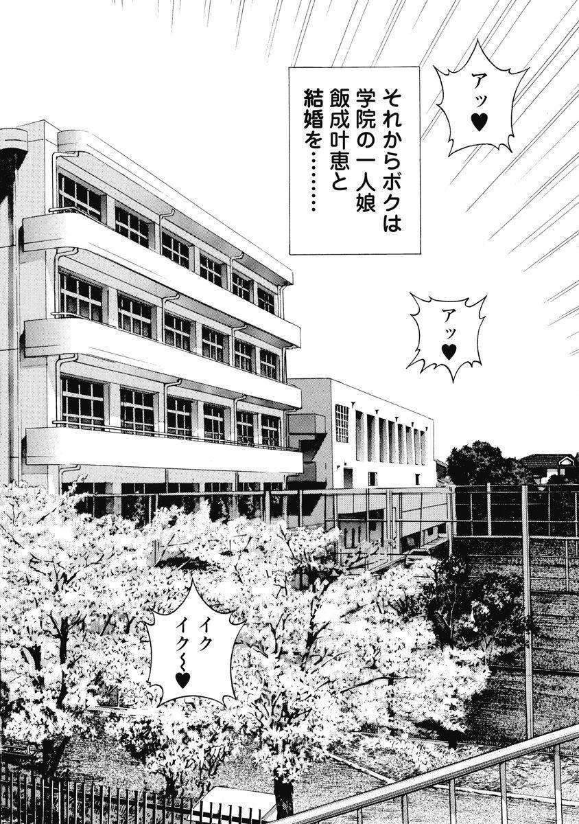No・Zo・Ku HokenKyoshi 602