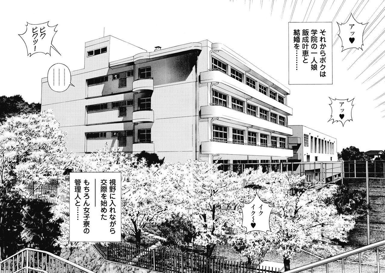 No・Zo・Ku HokenKyoshi 603
