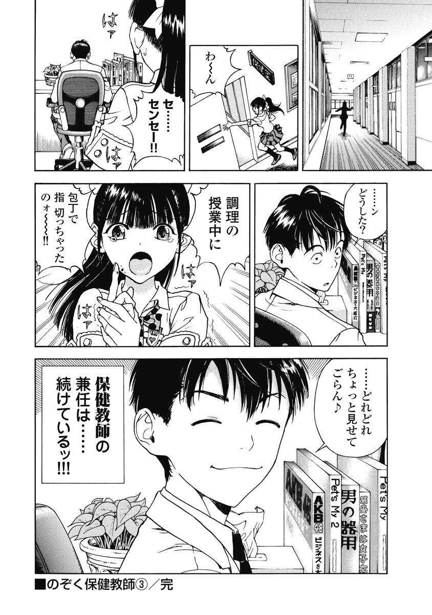 No・Zo・Ku HokenKyoshi 605