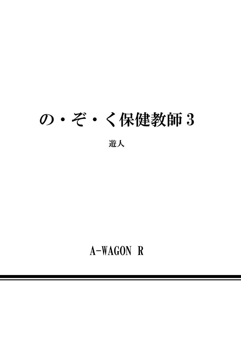 No・Zo・Ku HokenKyoshi 607