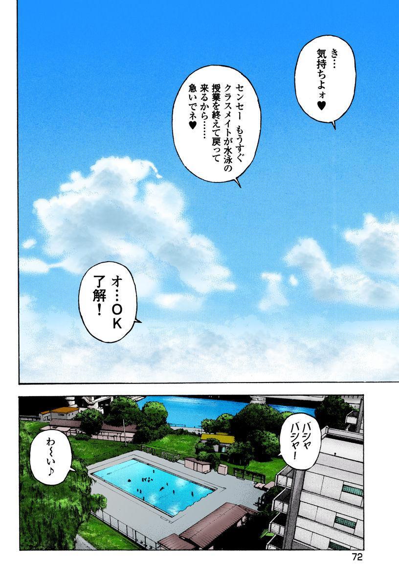 No・Zo・Ku HokenKyoshi 75