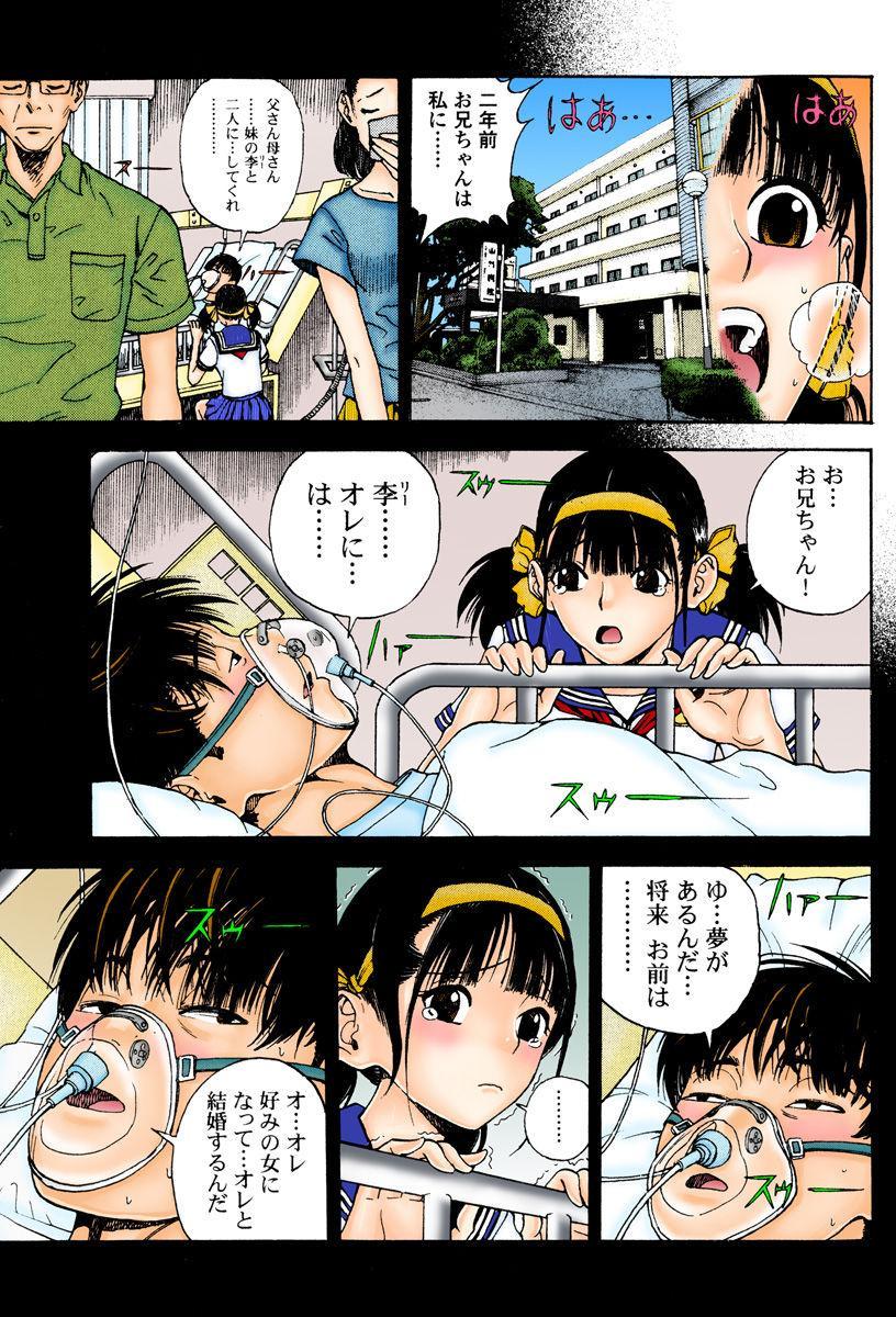 No・Zo・Ku HokenKyoshi 78