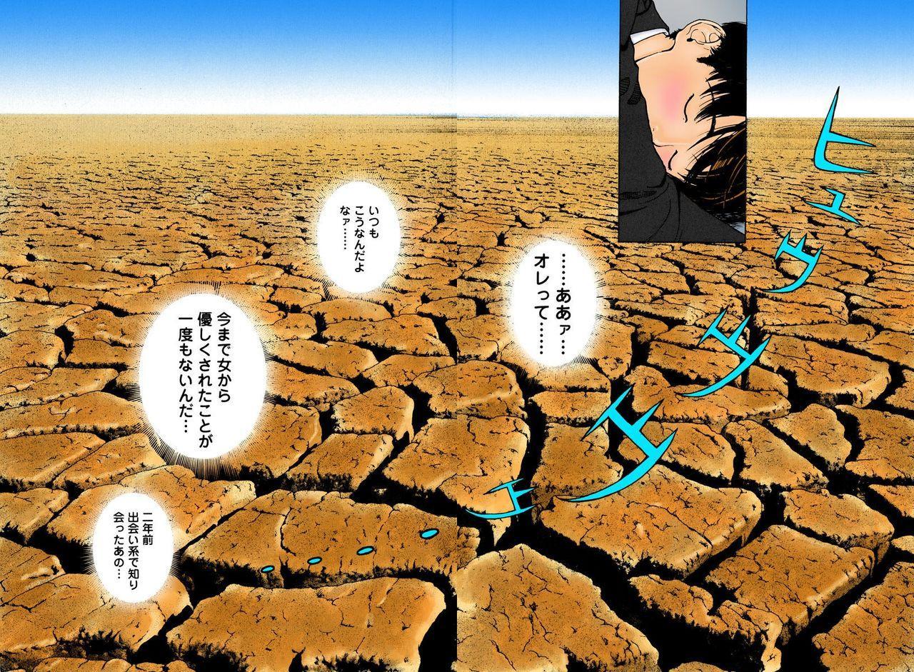 No・Zo・Ku HokenKyoshi 8
