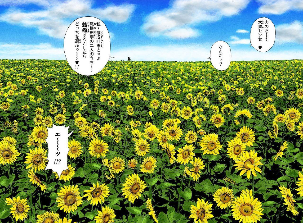 No・Zo・Ku HokenKyoshi 96