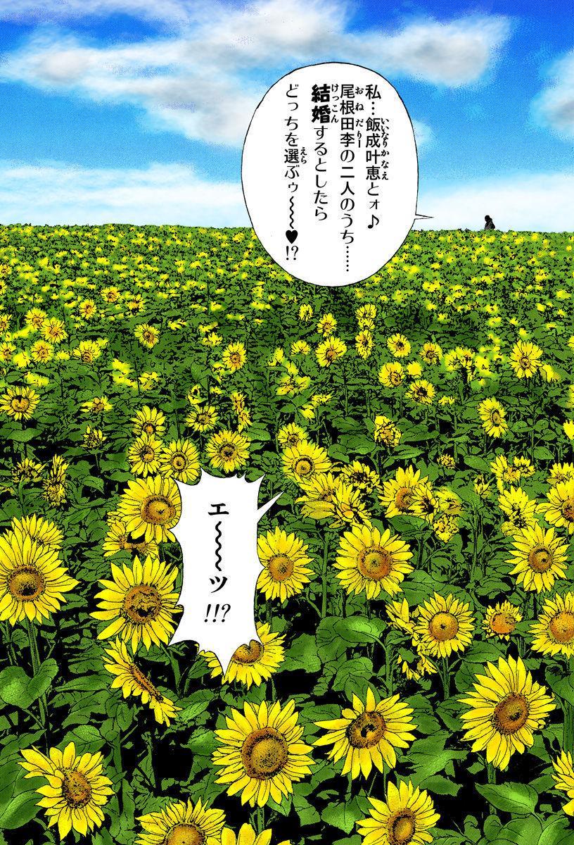 No・Zo・Ku HokenKyoshi 98