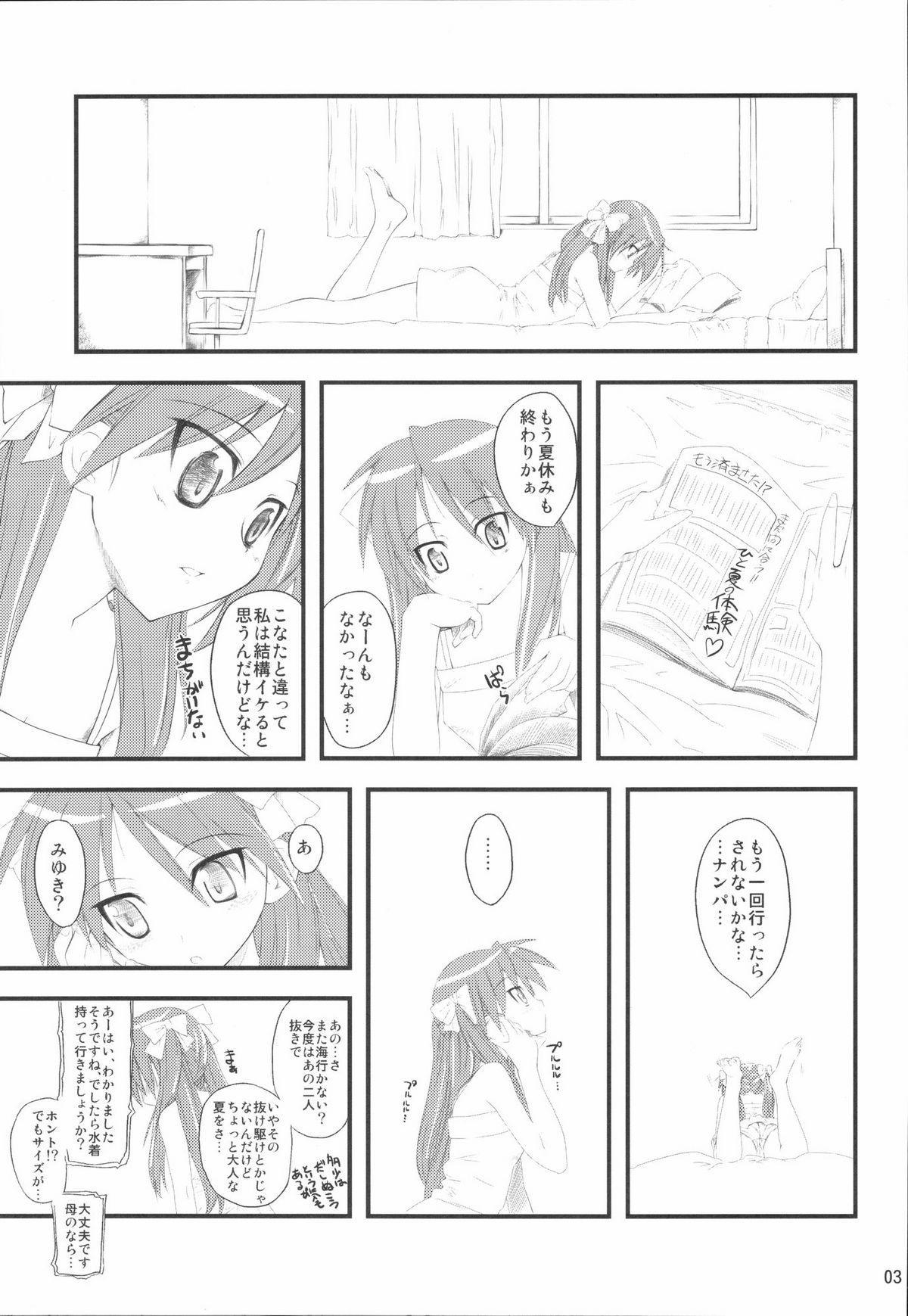 Natsu in Summer 1