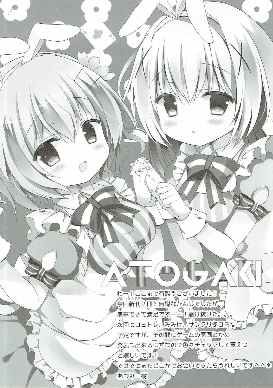 Koiiro Drop 12
