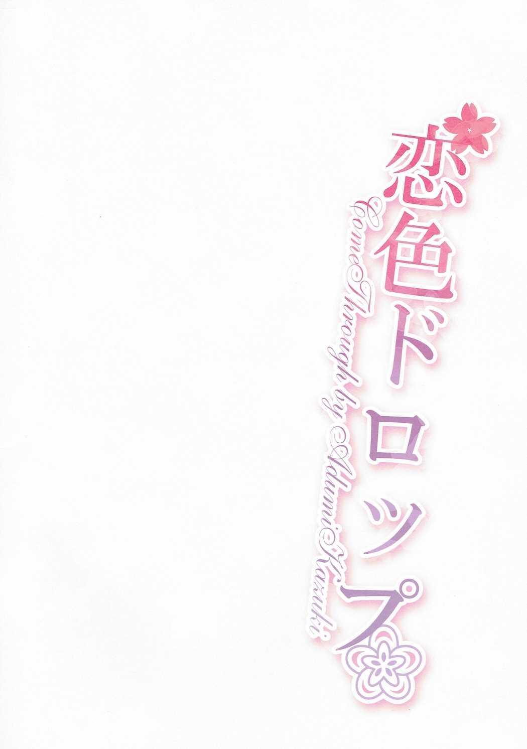Koiiro Drop 14