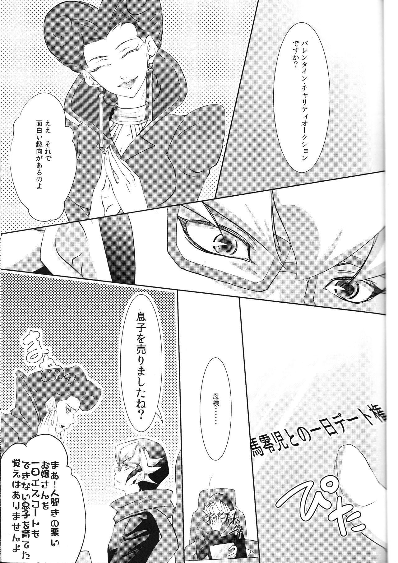 Rune Eyes 2