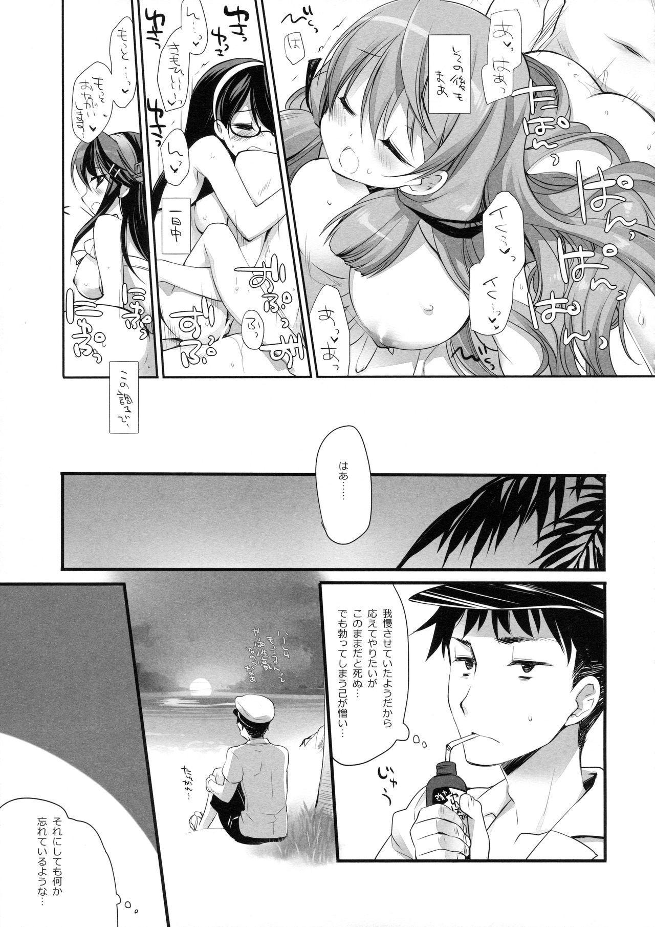 Yome Ippai Teitoku no Summer Honeymoon 17