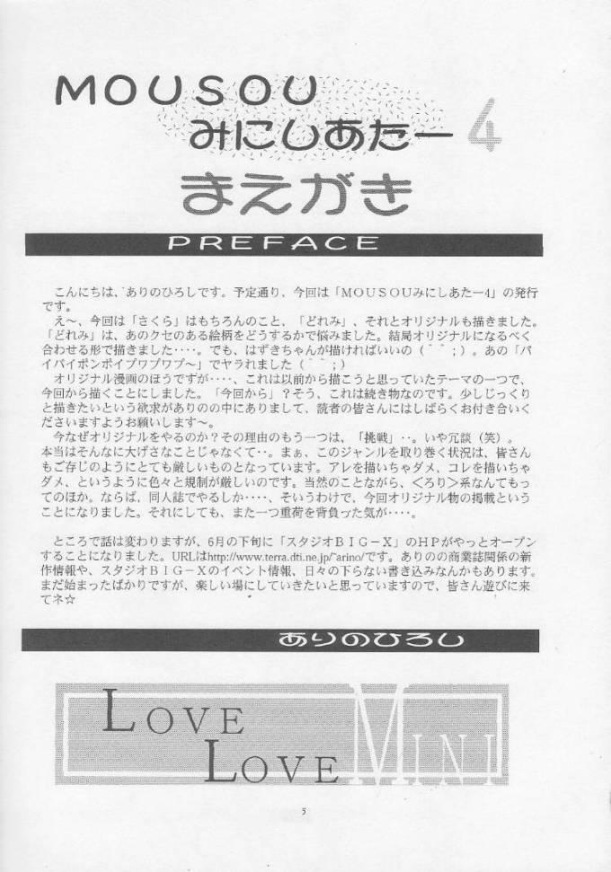 MOUSOU Mini Theater 4 3