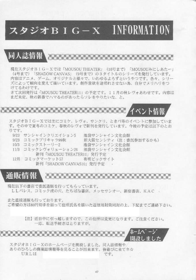 MOUSOU Mini Theater 4 45