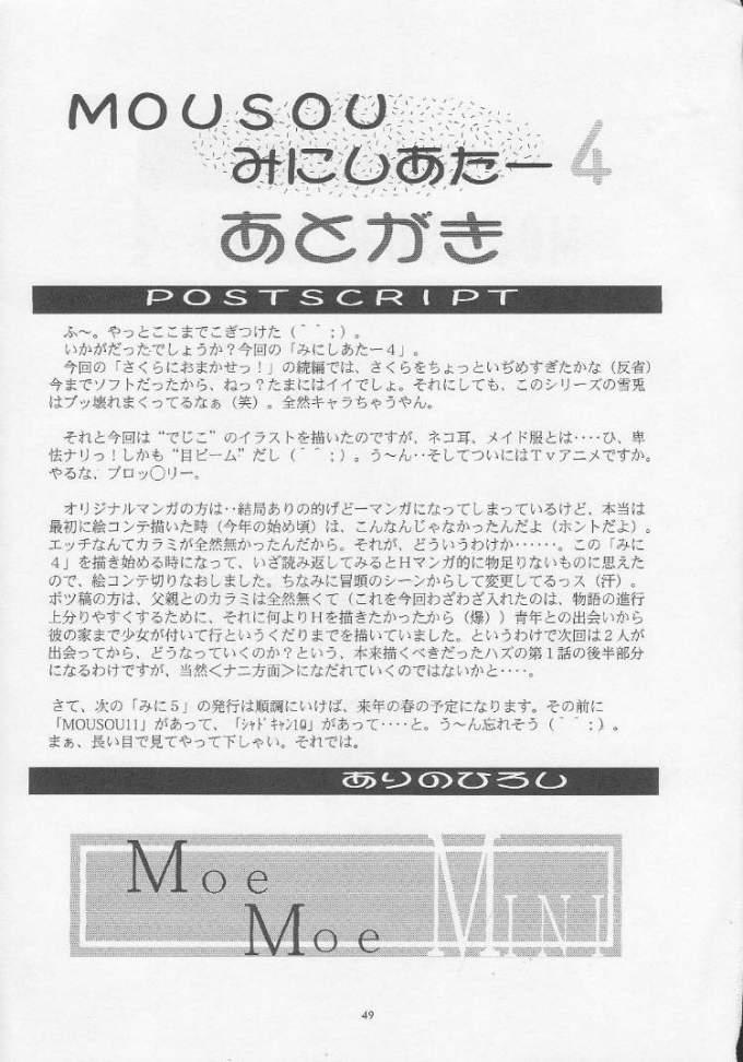 MOUSOU Mini Theater 4 47