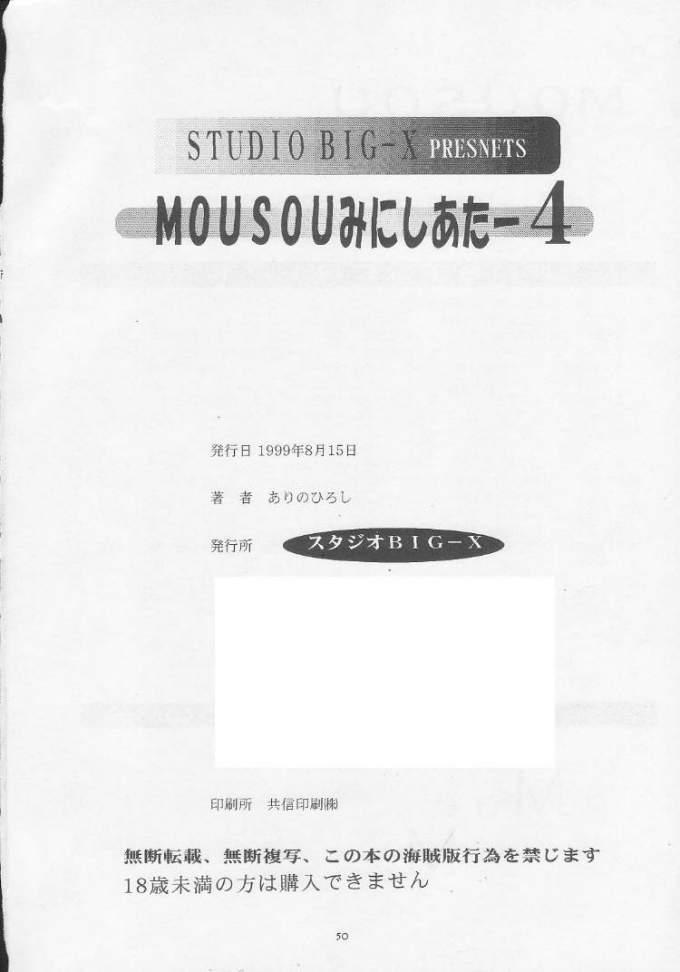 MOUSOU Mini Theater 4 48