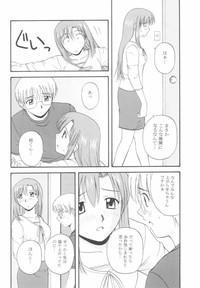 Onegai Mizuho-sensei 9