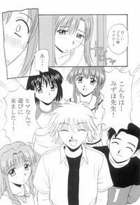 Onegai Mizuho-sensei 5