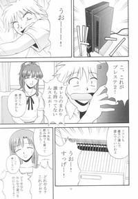 Onegai Mizuho-sensei 8