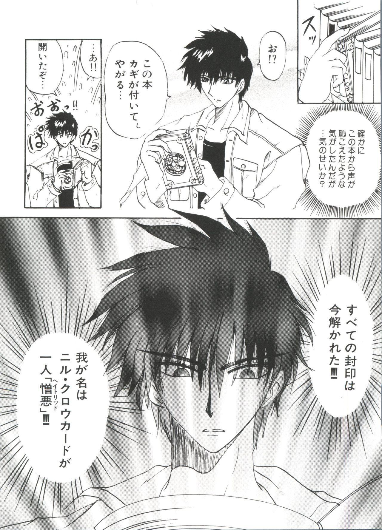 Ero-chan to Issho 2 99