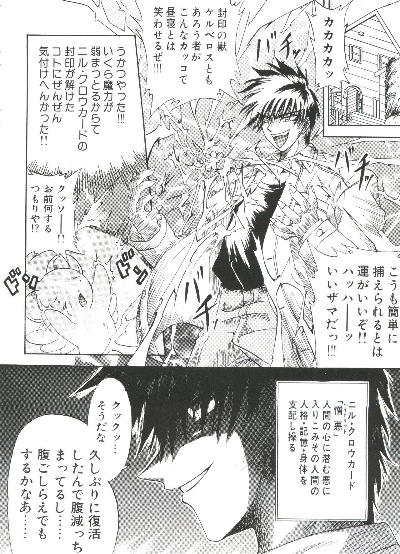 Ero-chan to Issho 2 103