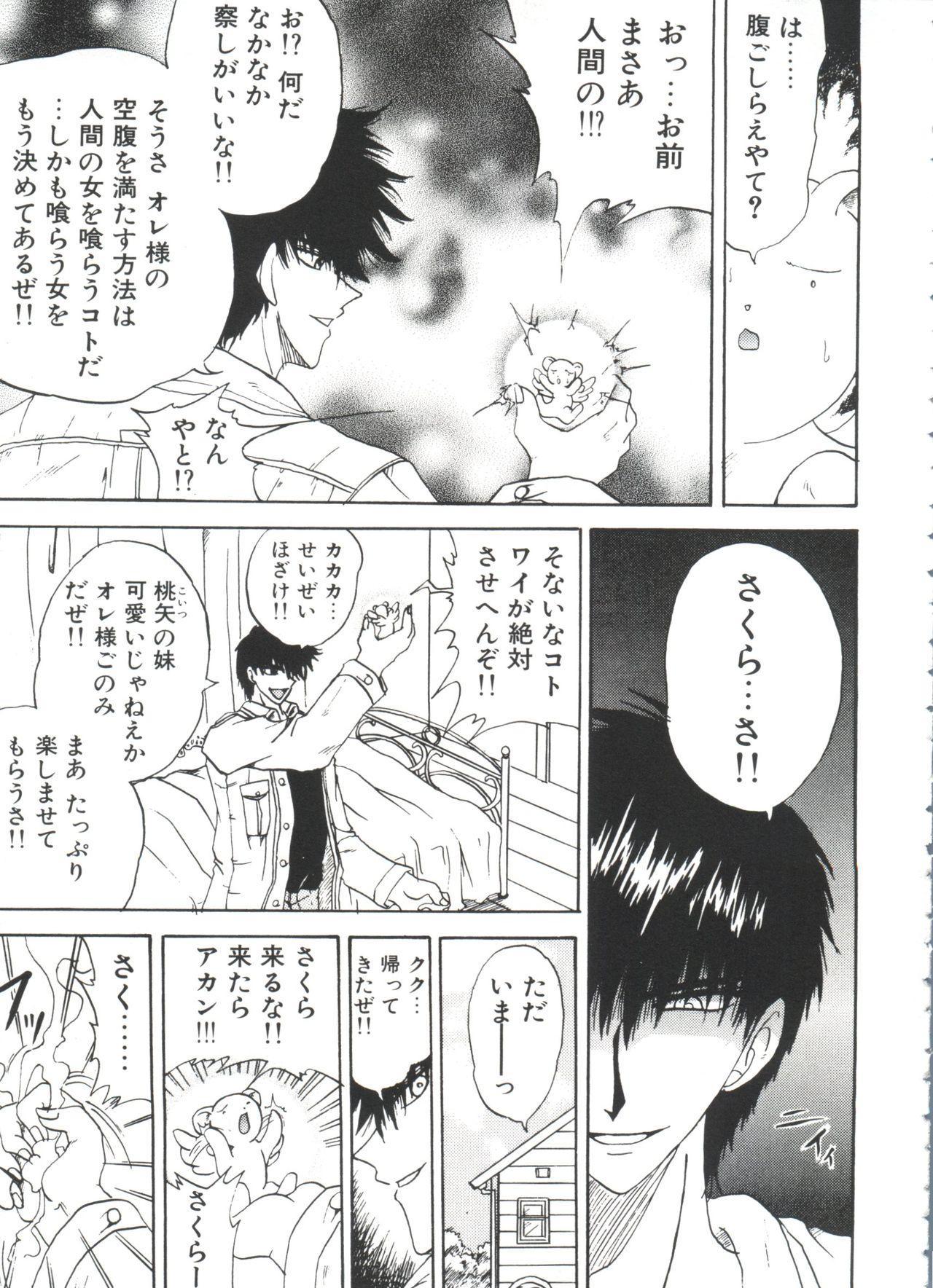 Ero-chan to Issho 2 104