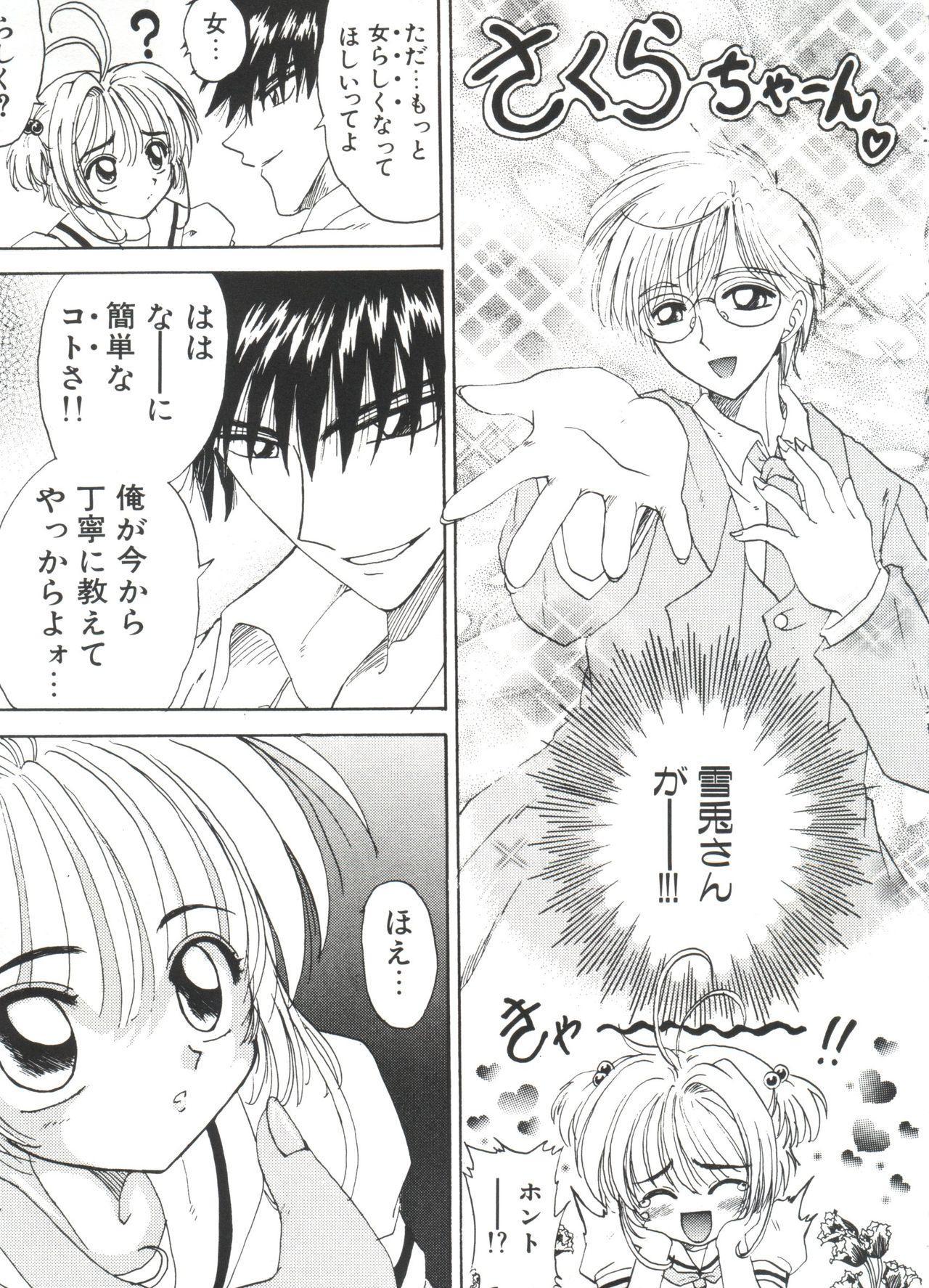 Ero-chan to Issho 2 106